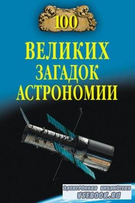 100 великих... (158 книг) (1998-2016)