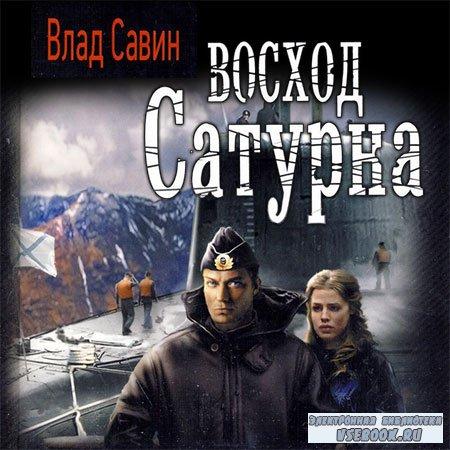 Савин Влад - Восход Сатурна  (Аудиокнига) читает Сергей Ларионов