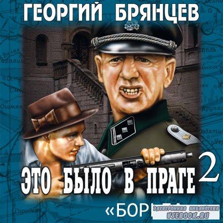 Брянцев Георгий - Это было в Праге. Борьба  (Аудиокнига)