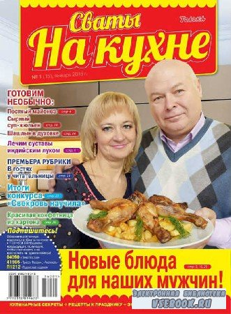 Сваты на кухне №1 - 2016