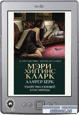 Кларк Мэри, Бёрк Алафайр - Убийство Спящей Красавицы