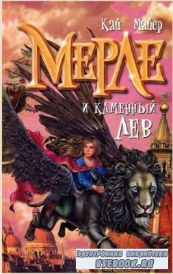 Кай Майер - Собрание сочинений (12 книг) (2004-2017)