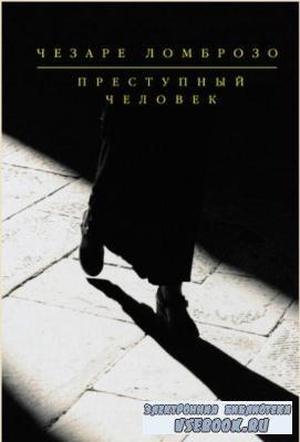 Человек преступный. Классика криминальной психологии (6 книг) (2016-2017)