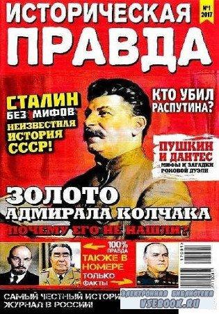 Историческая правда №1 - 2017