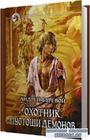 Андрей Буревой. Пустоши демонов (Аудиокнига)