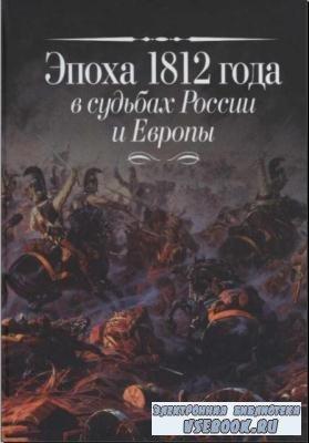 Эпоха 1812 года в судьбах России и Европы (2013)