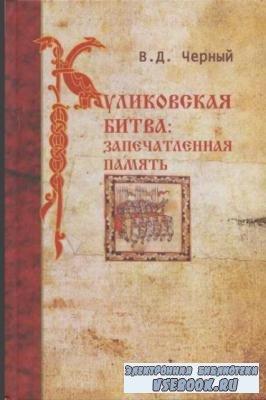 Валентин Черный - Куликовская битва: запечатленная память (2009)