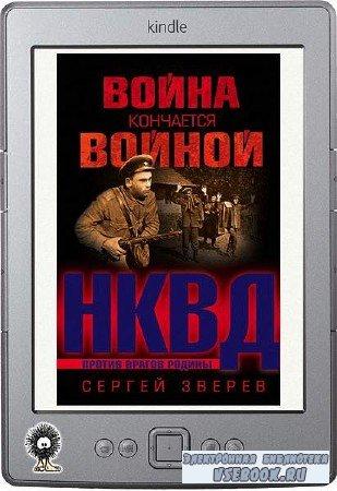 Зверев Сергей - Война кончается войной