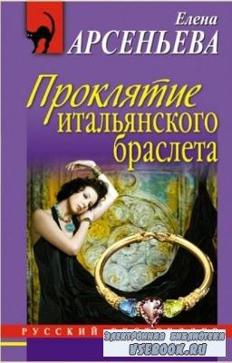 Чёрная кошка (Русский бестселлер) (1228 книг) (1993-2017)