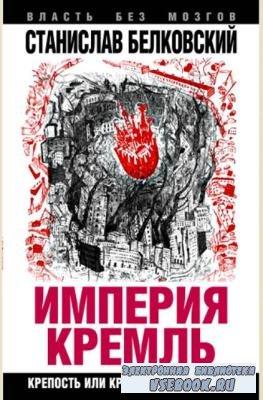 Власть без мозгов (37 книг) (2012-2017)