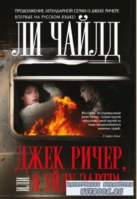Ли Чайлд - Джек Ричер (21 книга) (2004-2017)