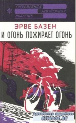 Современная зарубежная повесть (26 книг) (1972-1990)