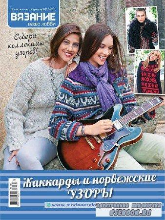 Вязание ваше хобби. Приложение к журналу №1 - 2018