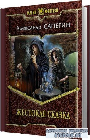 Александр Сапегин. Жестокая сказка (Аудиокнига)