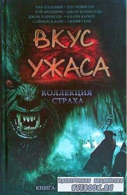 Вкус ужаса. Коллекция страха (Антология) (2012)