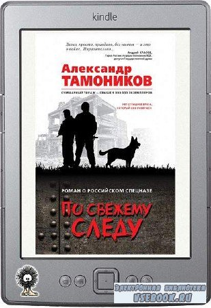 Тамоников Александр - По свежему следу
