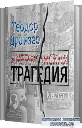 Теодор Драйзер. Американская трагедия. Книга 1 (Аудиокнига)