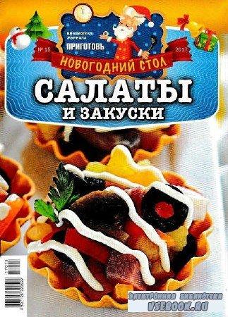 Библиотека журнала «Приготовь» №15 Новогодний стол. Салаты и закуски - 2017