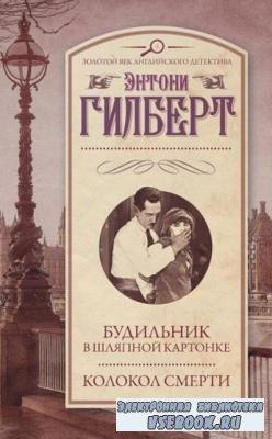 Золотой век английского детектива (47 книг) (2013-2017)
