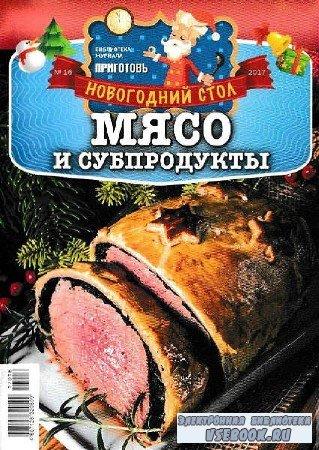 Библиотека журнала «Приготовь» №16 Новогодний стол. Мясо и субпродукты - 2017
