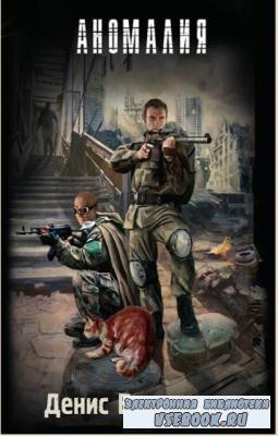 Военная фантастика (137 книг) (2011-2017)