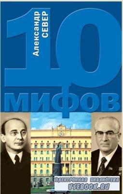 Александр Север - Собрание сочинений (22 книги) (2008-2017)