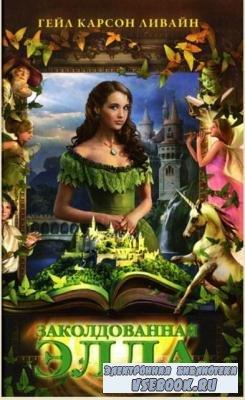 Библиотека настоящих принцесс (9 книг) (2014)