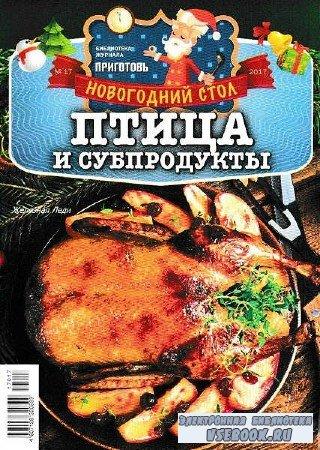 Библиотека журнала «Приготовь» №17 Новогодний стол. Птица и субпродукты - 2017
