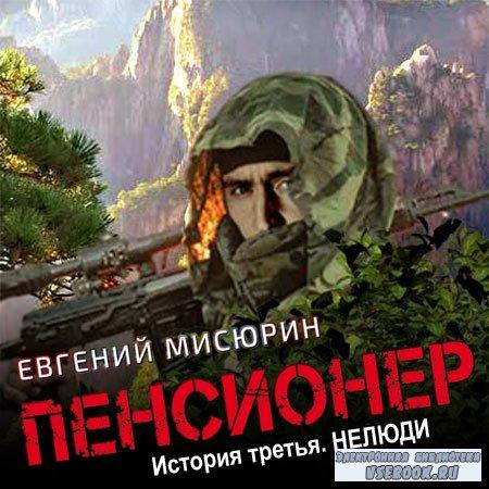 Мисюрин Евгений - Пенсионер. История третья. Нелюди  (Аудиокнига)
