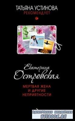 Евгения Горская, Екатерина Островская, Мария Очаковская - Татьяна Устинова  ...