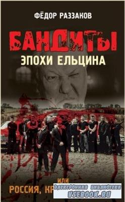 Федор Раззаков - Бандиты эпохи Ельцина, или Россия, кровью умытая (2016)