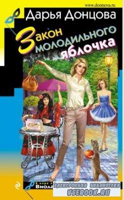 Дарья Донцова - Виола Тараканова. В мире преступных страстей (41 книга) (20 ...