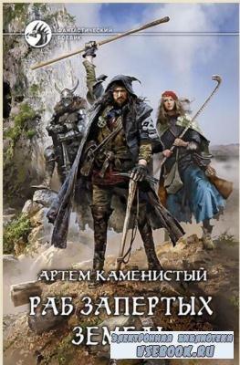 Артем Каменистый - Собрание сочинений (42 книги) (2006-2017)