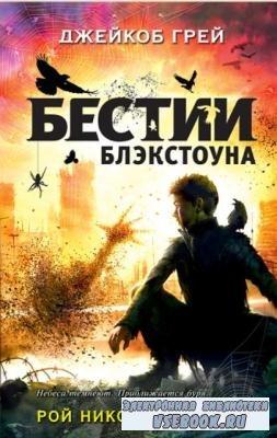 Джейкоб Грей - Бестии Блэкстоуна (3 книги) (2017)