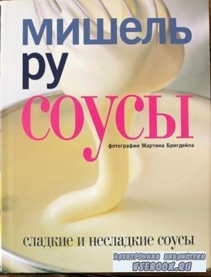 Мишель Ру - Соусы. Сладкие и несладкие соусы (2012)
