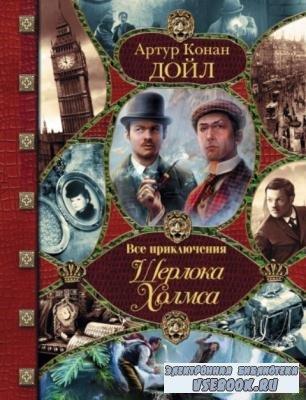 Артур Конан Доил - Все приключения Шерлока Холмса в одном томе (2013)