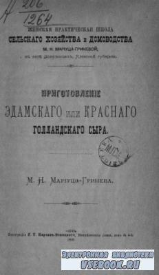 Мариуца-Гринева М.Н. - Приготовление эдамского или красного голландского сыра (1893)
