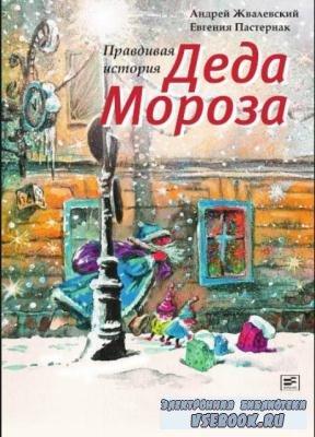 Андрей Жвалевский, Евгения Пастернак - Правдивая история Деда Мороза (2009)
