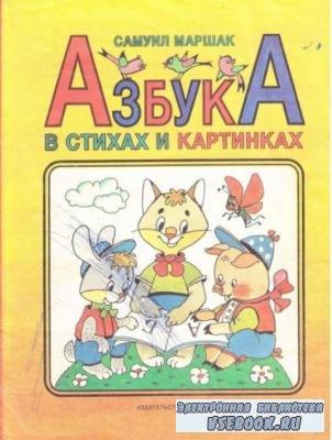 Самуил Маршак - Азбука в стихах и картинках (1994)
