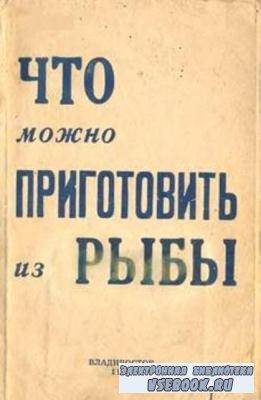 Лентина М.Н. (ред.) - Что можно приготовить из рыбы (1959)