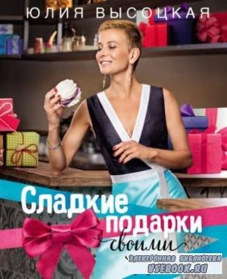 Высоцкая Ю. А. - Сладкие подарки своими руками (2017)