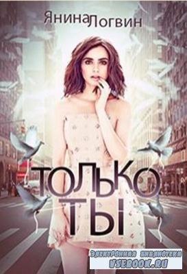 Янина Логвин - Собрание сочинений (3 книги) (2017)