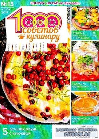 1000 советов кулинару №15 - 2017