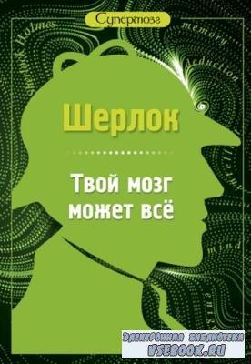 Шерлок. Супермозг (2 книги) (2017)