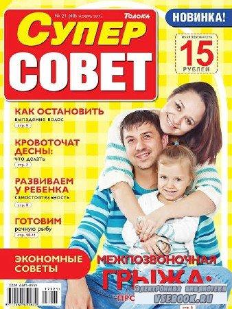 Суперсовет №21 - 2017