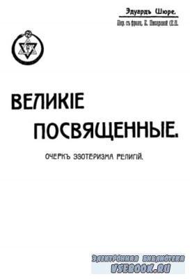 Шюре Эдуард - Великие посвященные. Очерк эзотеризма религий (1914)