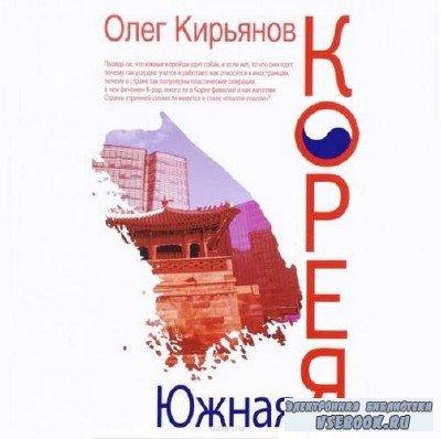 Кирьянов Олег - Южная Корея (Аудиокнига)