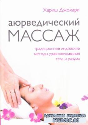 Хариш Джохари - Аюрведический массаж. Традиционные индийские методы уравновешивания тела и разума (2008)