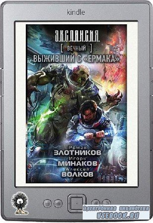 Злотников Роман, Минаков Игорь, Волков Алексей - Выживший с «Ермака»