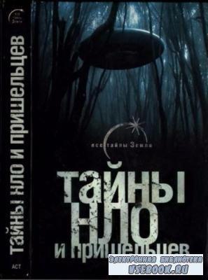 Герштейн М. - Тайны НЛО и пришельцев (2007)